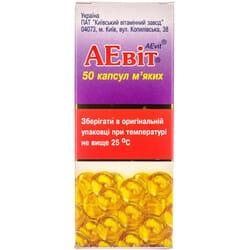 АЕвит (витамины А+Е) капс. мягкие №50