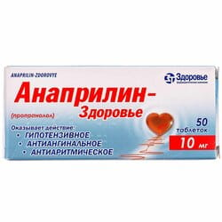 Анаприлин-Здоровье табл. 10мг №50