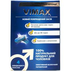 Капсулы для повышения потенции у мужчин Вимакс форте 4 шт