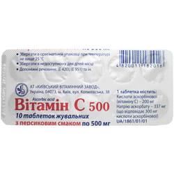 Витамин С табл. жев. 500мг персик №10