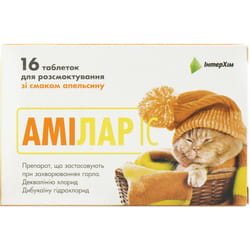 Амилар ІС табл. д/рассасыв. апельсин №16