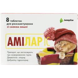 Амилар ІС табл. д/рассасыв. вишня №16