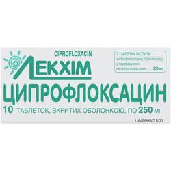 Ципрофлоксацин табл. п/о 250мг №10
