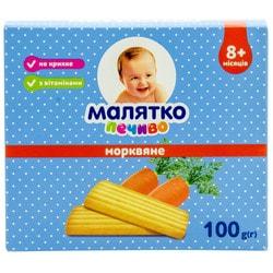 Печенье детское Малятко морковное 100 г