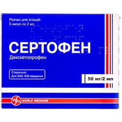 Сертофен р-р д/ин. 50мг/2мл амп. 2мл №5
