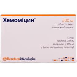 Хемомицин табл. п/о 500мг №3