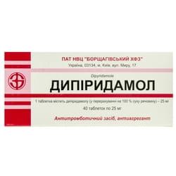 Дипиридамол табл. 25мг №40