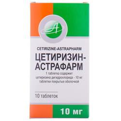 Цетиризин-Астрафарм табл. п/о 10мг №10