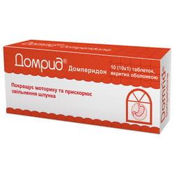 Домрид табл. п/о 10мг №10