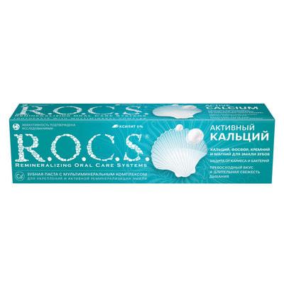 Зубная паста R.O.C.S. (Рокс) Активный кальций 94 г