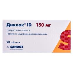 Диклак ID табл. с мод. высвоб. 150мг №20