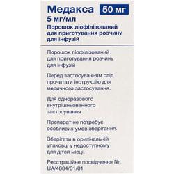 Медакса пор. лиоф. д/п р-ра д/инф. 5мг/мл фл. 50мг №1
