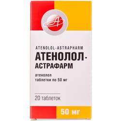 Атенолол-Астрафарм табл. 50мг №20
