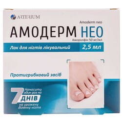 Амодерм Нео лак д/ногтей лечеб. 50мг/мл фл. 2,5мл