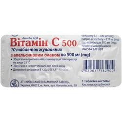 Витамин С табл. жев. 500мг апельсин №10