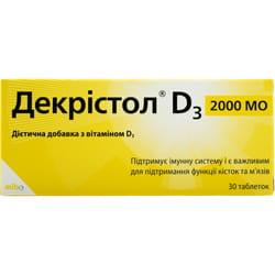 Диетическая добавка источник витамина Д3 таблетки Декристол Д3 2000 МЕ 3 блистера по 10 шт