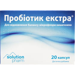 Пробиотик экстра капс. №20 Solution Pharm