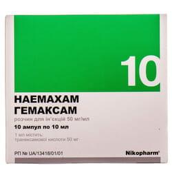 Гемаксам р-р д/ин. 50мг/мл амп. 10мл №10