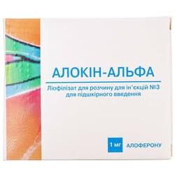 Алокин-альфа лиоф. д/р-ра д/ин. фл. 1мг №3