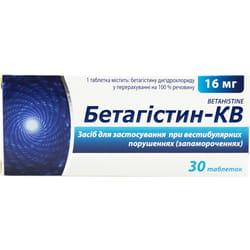 Бетагистин-КВ табл. 16мг №30