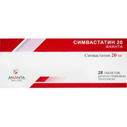 Симвастатин 20 Ананта табл. п/о 20мг №28