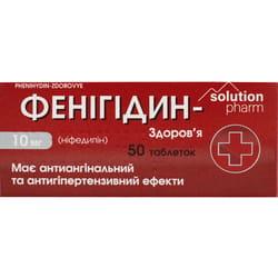 Фенигидин-Здоровье табл. 10мг №50