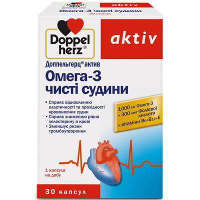 Доппельгерц Актив Омега-3 Чистые сосуды капсулы для комплексной защиты сосудов и сердца упаковка 30 шт
