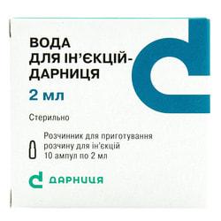 Вода д/инъекций р-ль амп. 2мл №10