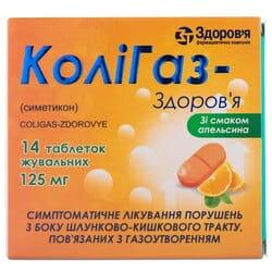 Колигаз-Здоровье табл. жев. 125мг №14