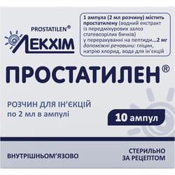 Простатилен р-р д/ин. 2мг/2мл амп. 2мл №10
