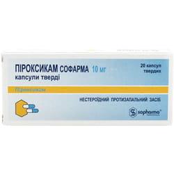Пироксикам Софарма капс. 10мг №20