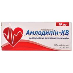 Амлодипин-КВ табл. 10мг №30
