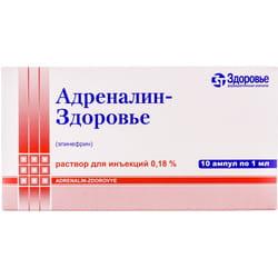 Адреналин-Здоровье р-р д/ин. 1,82мг/мл амп. 1мл №10