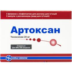 Артоксан лиоф. д/р-ра д/ин. 20мг фл. + р-ль амп. 2мл №3