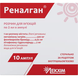 Реналган р-р д/ин. амп. 2мл №10