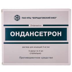 Ондансетрон р-р д/ин. 2мг/мл амп. 4мл №5