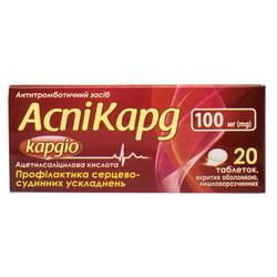 Аспикард Кардио табл. п/о 100мг №20