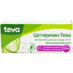 Цетиризин-Тева табл. п/о 10мг №20