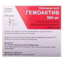 Гемоактив р-р д/ин. 100мг/мл амп. 5мл №5
