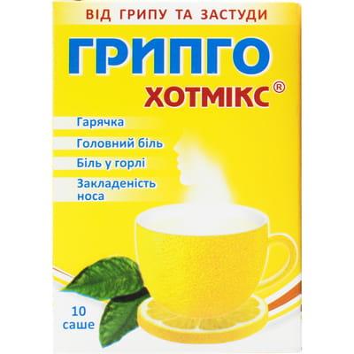 Грипго Хотмикс гран. д/орал. р-ра лимон саше 5г №10