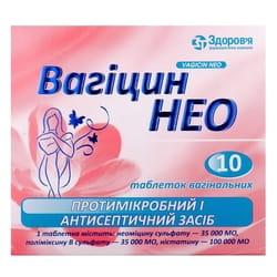 Вагицин Нео табл. вагин. №10