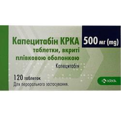 Капецитабин КРКА табл. п/о 500мг №120