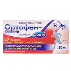 Ортофен-Здоровье форте табл. п/о 50мг №30