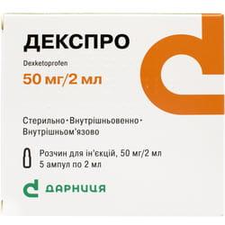 Декспро р-р д/ин. 50мг/2мл амп. 2мл №5