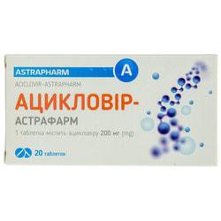 Ацикловир-Астрафарм табл. 200мг №20