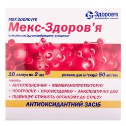 Мекс-Здоровье р-р д/ин. 50мг/мл амп. 2мл №10