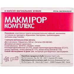 Макмирор Комплекс капс. вагинал. №8