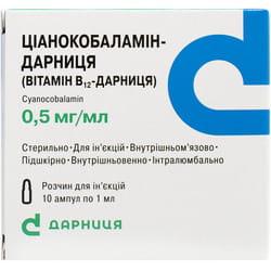 Витамин В-12 р-р д/ин. 0,05% амп. 1мл №10