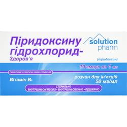 Витамин В-6 р-р д/ин. 50мг/мл амп. 1мл №10