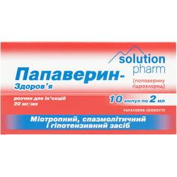 Папаверин-Здоровье р-р д/ин. 20мг/мл амп. 2мл №10